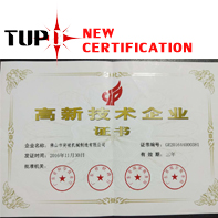 TUPO  Won the Certification of New Hi-Tech Enterprise